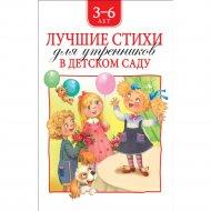 Книга «Лучшие стихи для утренника».