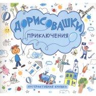 Книга «Дорисовашки. Приключения».