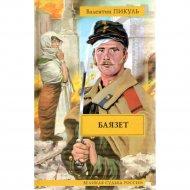 Книга «Баязет» Пикуль В. С.