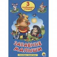 Книга «Забавные малыши» 3 любимых стишка, 220х145х5 мм.