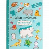 Найди и раскрась с наклейками «Мир животных».