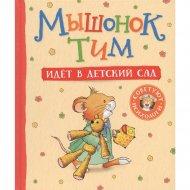 Книга «Мышонок Тим идет в детский сад».