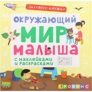 Активити-книжки «Окружающий мир малыша».