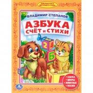 Книга «Азбука. Счет и стихи» библиотека детского сада.