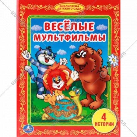 Книга «Веселые мультфильмы» библиотека детского сада.