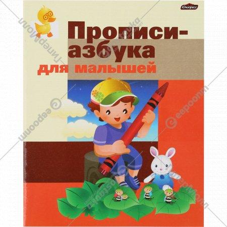Прописи «Азбука для малышей».