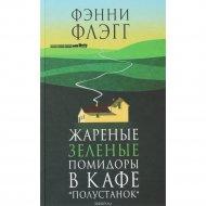 Книга «Жареные зеленые помидоры в кафе Полустанок».