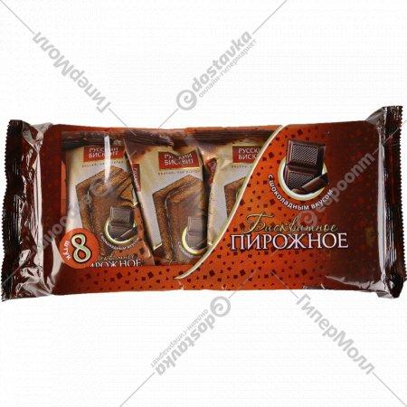 Бисквитное пирожное «Русский бисквит» с шоколадным вкусом 30 г х8 шт.