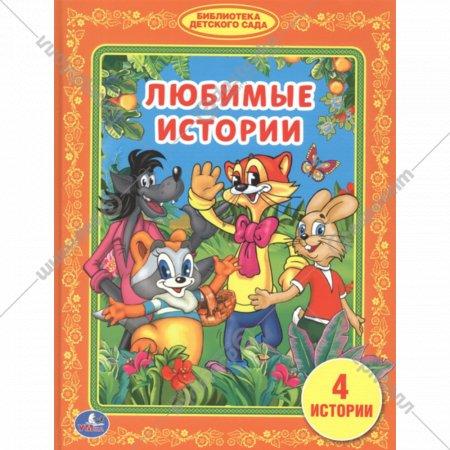 Книга «Любимые истории» библиотека детского сада.