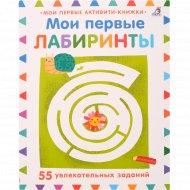 Книга «Мои первые лабиринты».