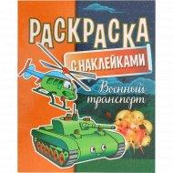 Раскраска «Военный транспорт» с наклейками.