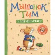Книга «Мышонок Тим капризничает».