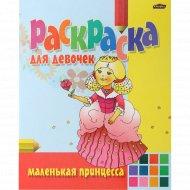Раскраска «Маленькая принцесса» для девочек.