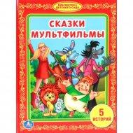 Книга «Сказки, мультфильмы» библиотека детского сада.