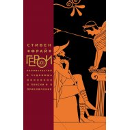 Книга «Герои: Человечество и чудовища. Поиски и приключения».