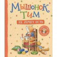 Книга «Мышонок Тим не хочет есть».