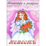 Раскраска «Невесты» посмотри и раскрась.