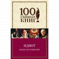 «Идиот» Достоевский Ф.М.