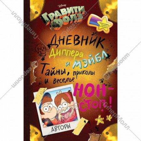 Книга «Дневник Диппера и Мэйбл. Тайны, приколы и веселье нон–стоп!».