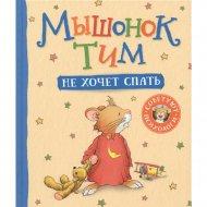 Книга «Мышонок Тим не хочет спать».