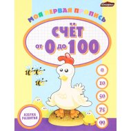 Пропись «Счет от 0 до 100» Л.Б. Дайлидко.
