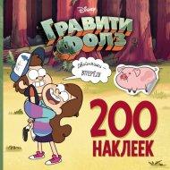 Книга «Гравити Фолз. 200 наклеек. Двойняшки - вперед!».