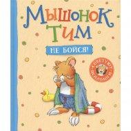 Книга «Мышонок Тим, не бойся!».