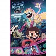 Книга «Звездная принцесса и силы зла. Графический роман. Выпуск 1».