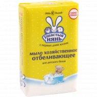 Мыло хозяйственное твердое «Ушастый нянь» детское,180 гр.