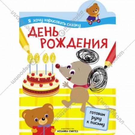 Раскраска «День рождения».