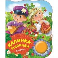 Книга «Калинка-малинка».