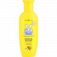Шампунь детский «Ушастый нянь» витаминный, 200 мл.
