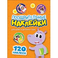 Книга «Поощрительные наклейки для дома и детского сада».