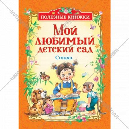 Книга «Мой любимый детский сад. Стихи».