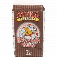 Мука пшеничная «Русский повар», первый сорт 2 кг.