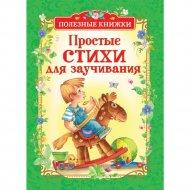 Книга «Простые стихи для заучивания».