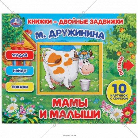 Книга «Мамы и малыши».