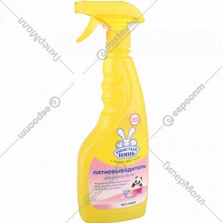 Пятновыводитель для детского белья «Ушастый нянь» 500 мл.