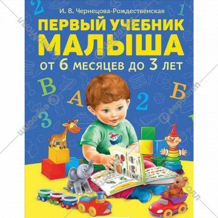 Книга «Первый учебник малыша».