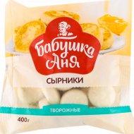 Сырники «Бабушка Аня» замороженные, 400 г.