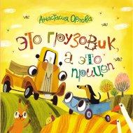 Книга «Это грузовик, а это прицеп».