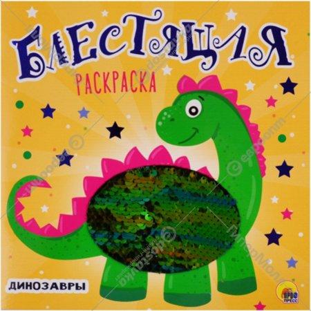 Раскраска «Динозавры».