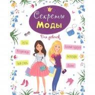 Книга «Секреты моды» энциклопедия для девочек, 215х170х7 мм.
