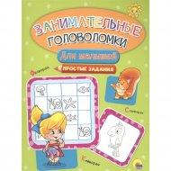 Книга «Для малышей».