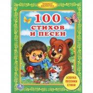 Книга «100 стихов и песен».