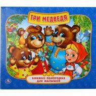 Книжка-панорамка «Три медведя».