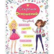Книга «Секреты отношений» энциклопедия для девочек, 215х170х7 мм.