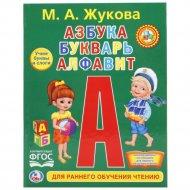 Книга «Азбука, букварь, алфавит».