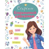 Книга «Секреты современной девчонки» энциклопедия для девочек, 215х170х7 мм.