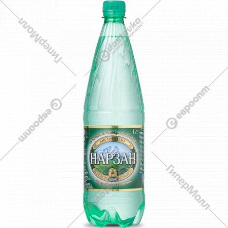 Вода минеральная «Нарзан» натуральной газации, 1 л.